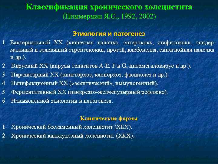 Классификация хронического холецистита (Циммерман Я. С. , 1992, 2002) 1. 2. 3. 4. 5.