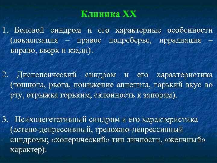 Клиника ХХ 1. Болевой синдром и его характерные особенности (локализация – правое подреберье, иррадиация