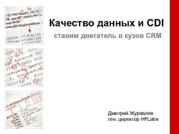 Качество данных и CDI ставим двигатель в кузов CRM Дмитрий Журавлев ген. директор HFLabs