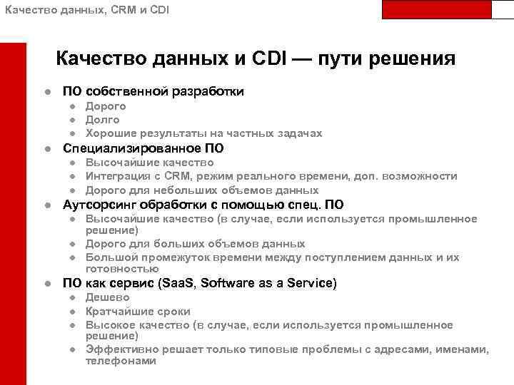 Качество данных, CRM и CDI Качество данных и CDI — пути решения ● ПО