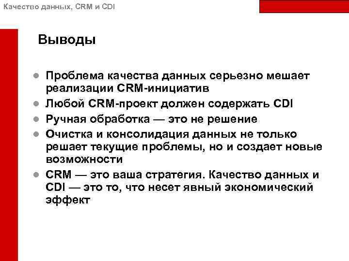 Качество данных, CRM и CDI Выводы ● Проблема качества данных серьезно мешает реализации CRM-инициатив