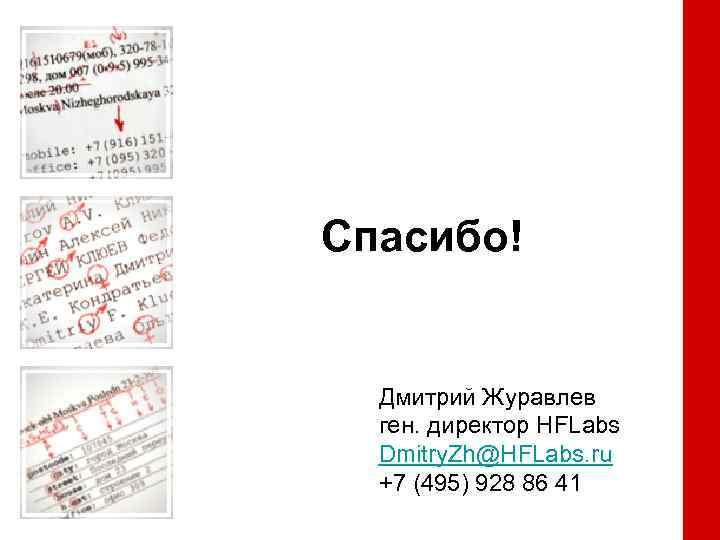 Спасибо! Дмитрий Журавлев ген. директор HFLabs Dmitry. Zh@HFLabs. ru +7 (495) 928 86 41