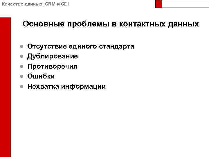 Качество данных, CRM и CDI Основные проблемы в контактных данных ● ● ● Отсутствие