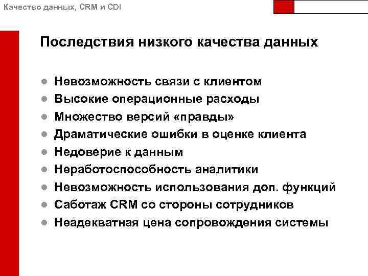 Качество данных, CRM и CDI Последствия низкого качества данных ● ● ● ● ●