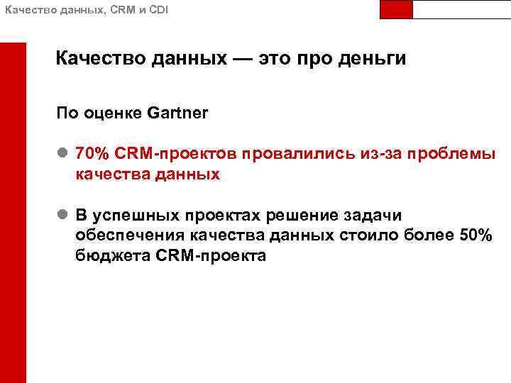 Качество данных, CRM и CDI Качество данных — это про деньги По оценке Gartner