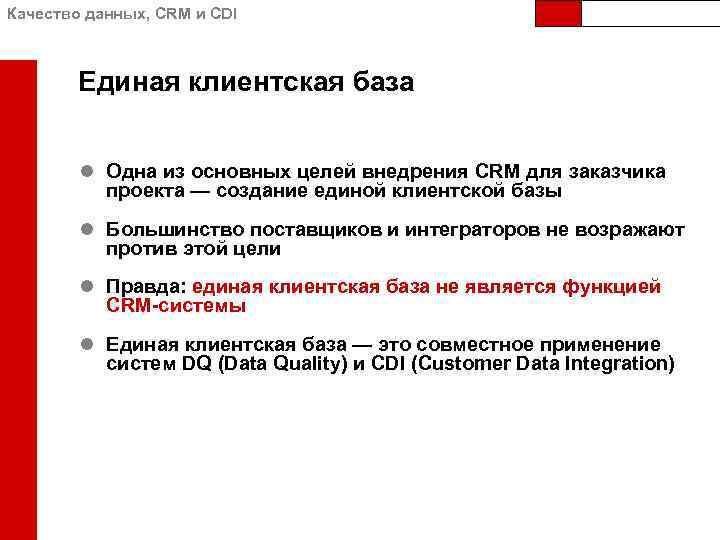 Качество данных, CRM и CDI Единая клиентская база l Одна из основных целей внедрения