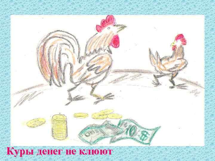 картинка кура деньги не клюет для вегетарианцев, конечно