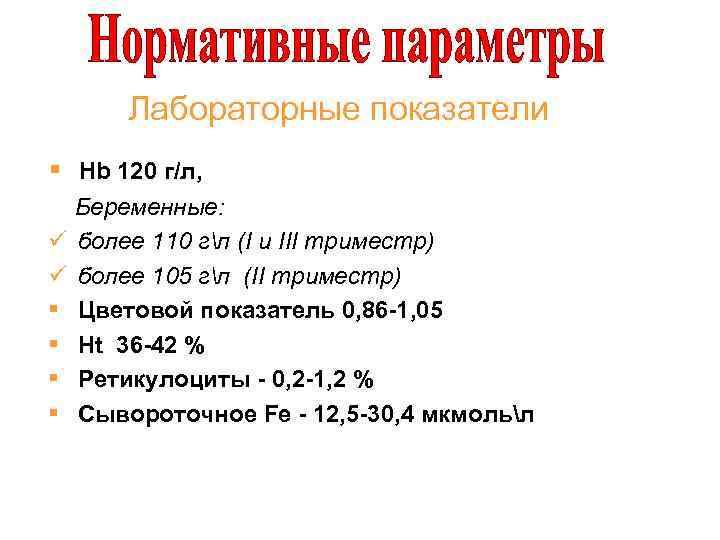 Лабораторные показатели § Hb 120 г/л, Беременные: ü более 110 гл (I и III