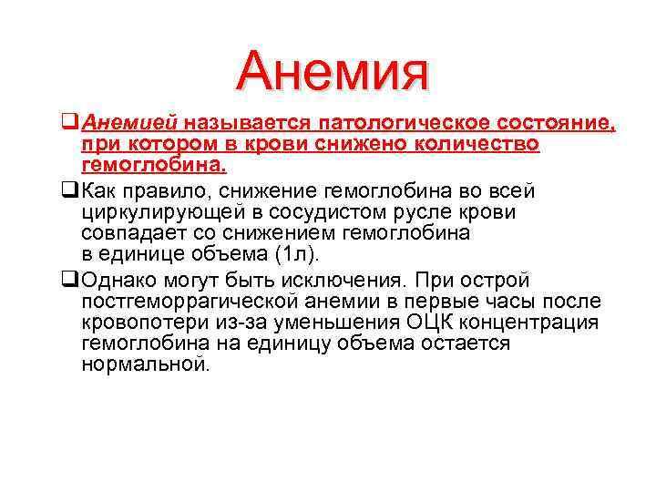 Анемия q Анемией называется патологическое состояние, при котором в крови снижено количество гемоглобина. q
