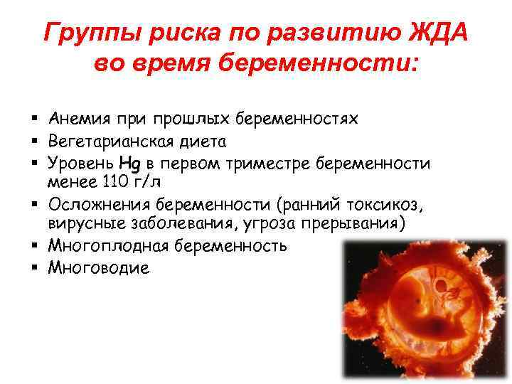 Группы риска по развитию ЖДА во время беременности: § Анемия при прошлых беременностях §