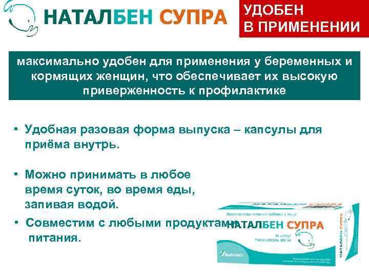 УДОБЕН В ПРИМЕНЕНИИ максимально удобен для применения у беременных и кормящих женщин, что обеспечивает