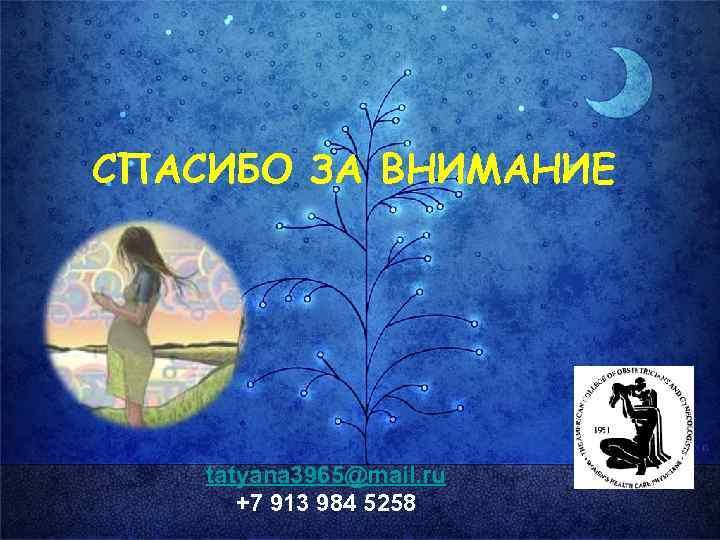 СПАСИБО ЗА ВНИМАНИЕ tatyana 3965@mail. ru +7 913 984 5258
