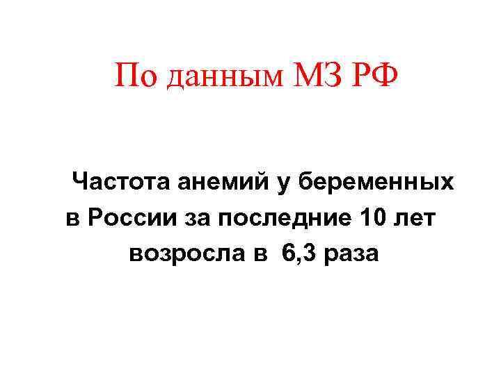 По данным МЗ РФ Частота анемий у беременных в России за последние 10 лет