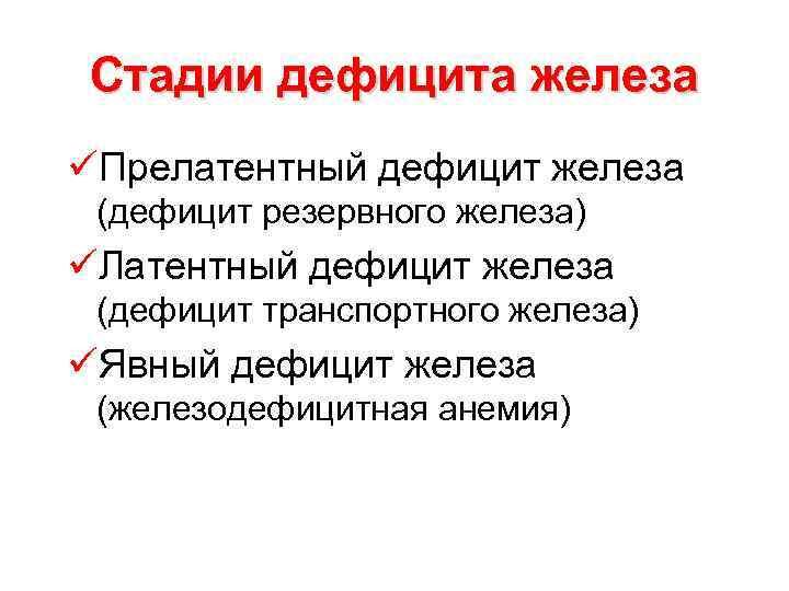 Стадии дефицита железа üПрелатентный дефицит железа (дефицит резервного железа) üЛатентный дефицит железа (дефицит транспортного