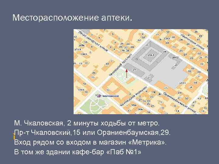 Месторасположение аптеки. М. Чкаловская, 2 минуты ходьбы от метро. Пр-т Чкаловский, 15 или Ораниенбаумская,