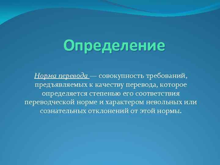 Определение Норма перевода — совокупность требований, предъявляемых к качеству перевода, которое определяется степенью его