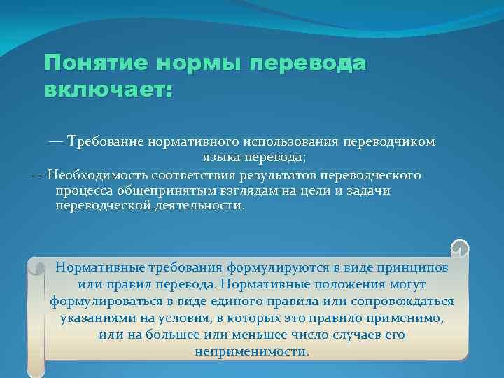Понятие нормы перевода включает: — Требование нормативного использования переводчиком языка перевода; — Необходимость соответствия