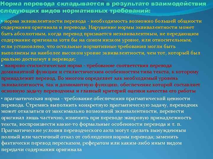 Норма перевода складывается в результате взаимодействия следующих видов нормативных требований: • норма эквивалентности перевода