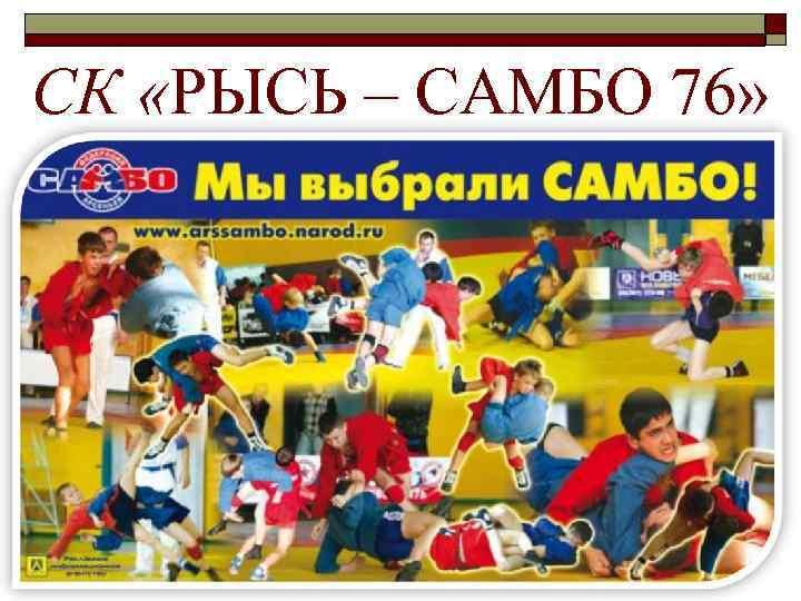 СК «РЫСЬ – САМБО 76»