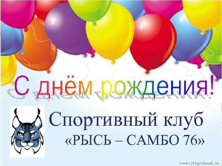 Спортивный клуб «РЫСЬ – САМБО 76»