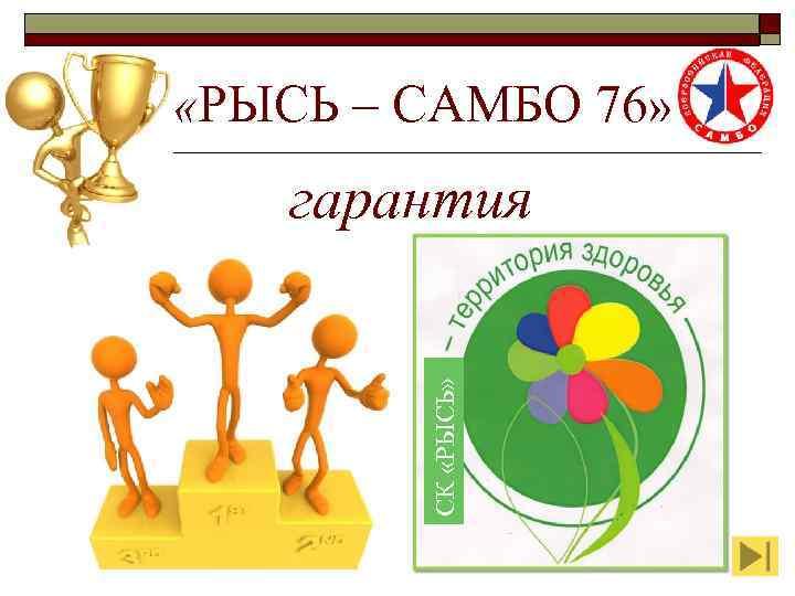 «РЫСЬ – САМБО 76» СК «РЫСЬ» гарантия