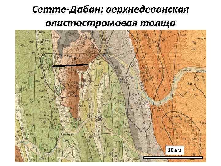 Сетте-Дабан: верхнедевонская олистостромовая толща 10 км