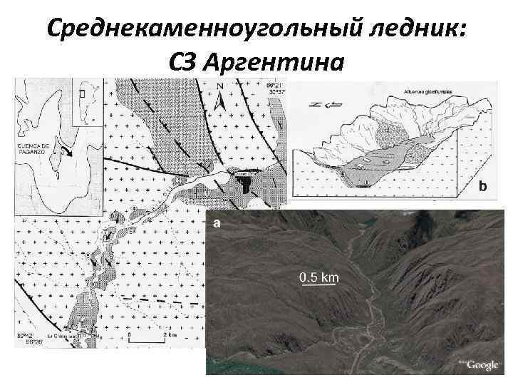 Среднекаменноугольный ледник: СЗ Аргентина