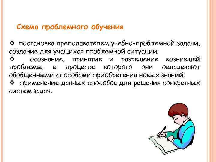 Схема проблемного обучения v постановка преподавателем учебно-проблемной задачи, создание для учащихся проблемной ситуации; v