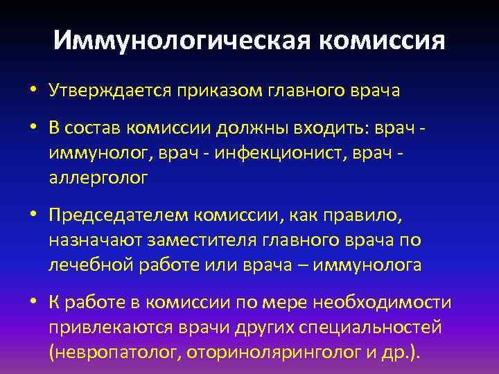 Иммунологическая комиссия • Утверждается приказом главного врача • В состав комиссии должны входить: врач