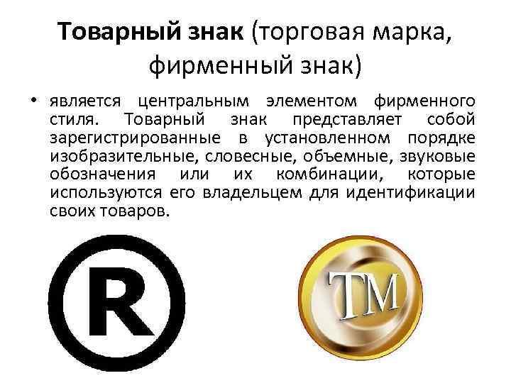 Товарный знак (торговая марка, фирменный знак) • является центральным элементом фирменного стиля. Товарный знак