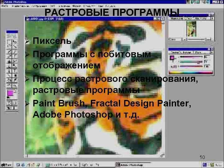 РАСТРОВЫЕ ПРОГРАММЫ Пиксель Ø Программы с побитовым отображением Ø Процесс растрового сканирования, растровые программы