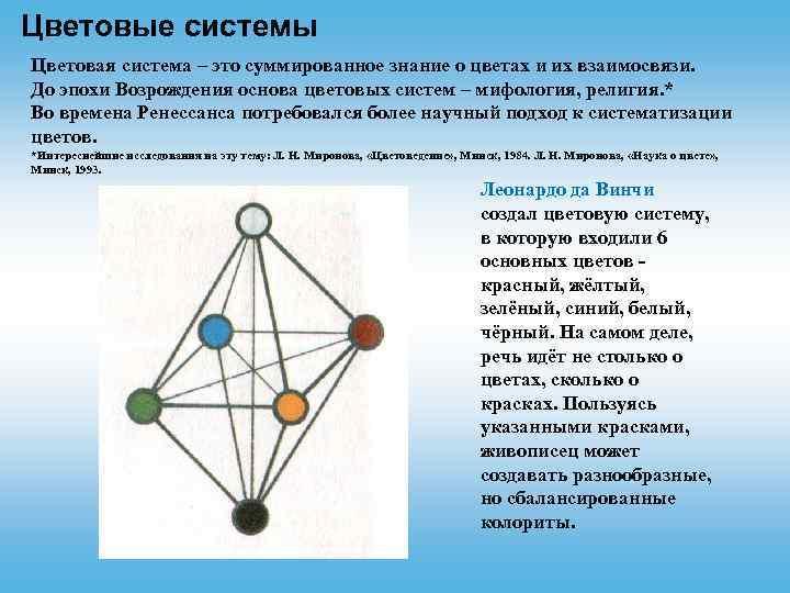 Цветовые системы Цветовая система – это суммированное знание о цветах и их взаимосвязи. До
