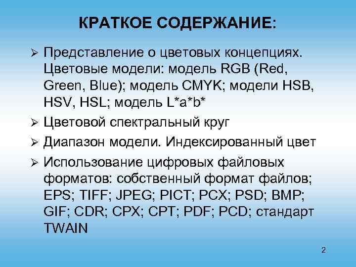 КРАТКОЕ СОДЕРЖАНИЕ: Представление о цветовых концепциях. Цветовые модели: модель RGB (Red, Green, Blue); модель