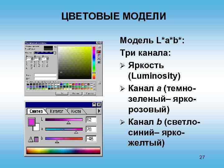 ЦВЕТОВЫЕ МОДЕЛИ Модель L*a*b*: Три канала: Ø Яркость (Luminosity) Ø Канал а (темнозеленый– яркорозовый)