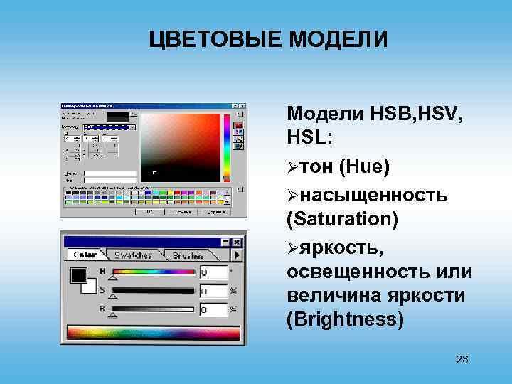 ЦВЕТОВЫЕ МОДЕЛИ Модели HSB, HSV, HSL: Øтон (Hue) Øнасыщенность (Saturation) Øяркость, освещенность или величина