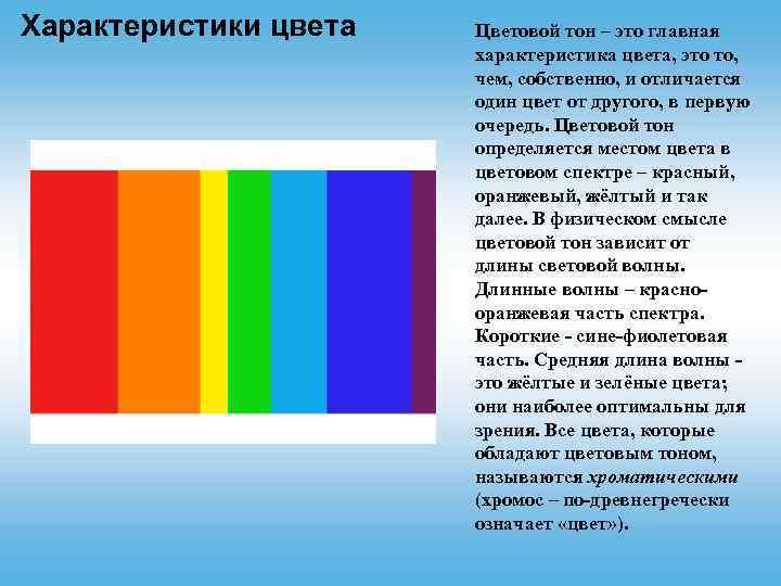 Характеристики цвета Цветовой тон – это главная характеристика цвета, это то, чем, собственно, и