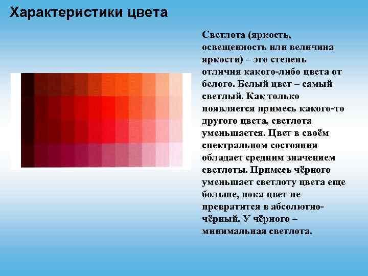 Характеристики цвета Светлота (яркость, освещенность или величина яркости) – это степень отличия какого-либо цвета