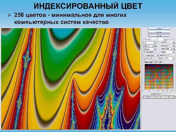 ИНДЕКСИРОВАННЫЙ ЦВЕТ Ø Ø Ø 256 цветов - минимальное для многих компьютерных систем качество