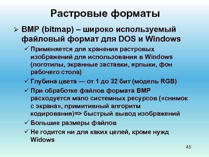 Растровые форматы Ø BMP (bitmap) – широко используемый файловый формат для DOS и Windows