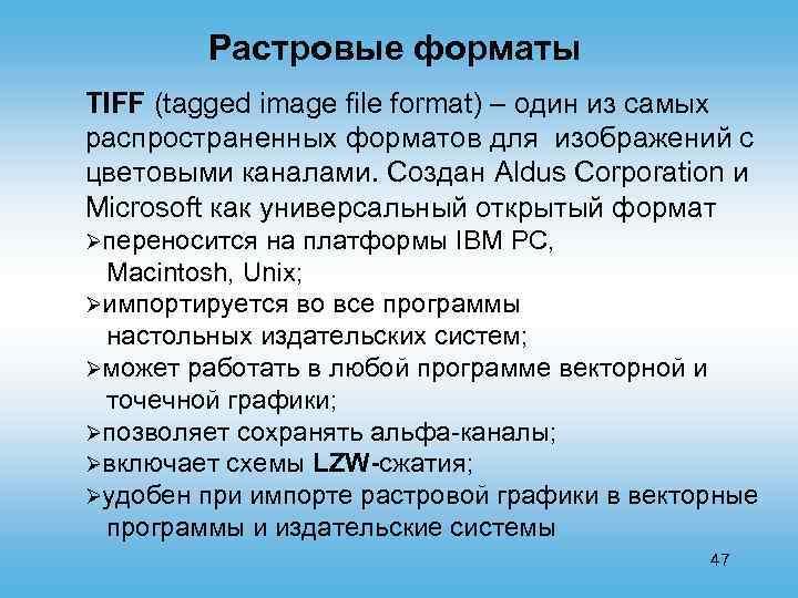 Растровые форматы TIFF (tagged image file format) – один из самых распространенных форматов для