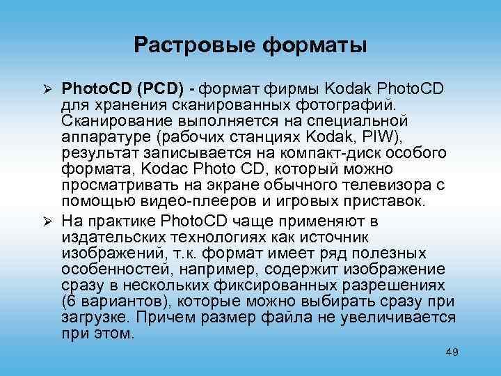 Растровые форматы Photo. CD (PCD) - формат фирмы Kodak Photo. CD для хранения сканированных