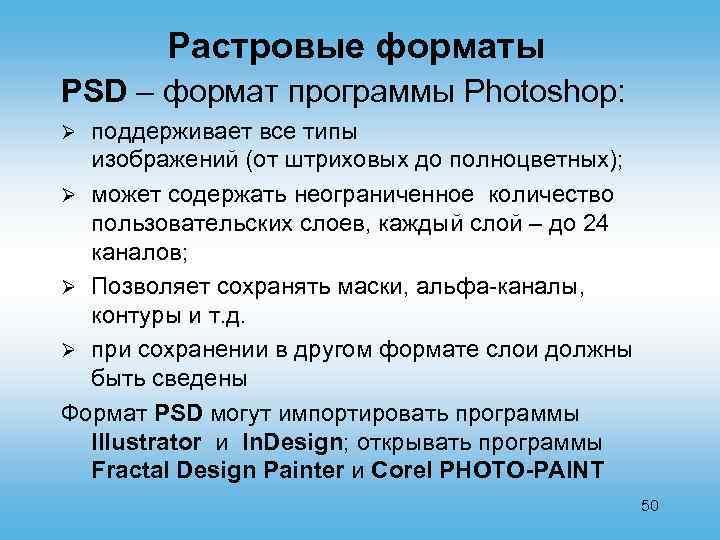 Растровые форматы PSD – формат программы Photoshop: поддерживает все типы изображений (от штриховых до