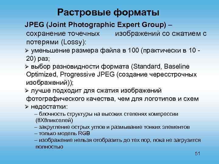 Растровые форматы JPEG (Joint Photographic Expert Group) – сохранение точечных изображений со сжатием с