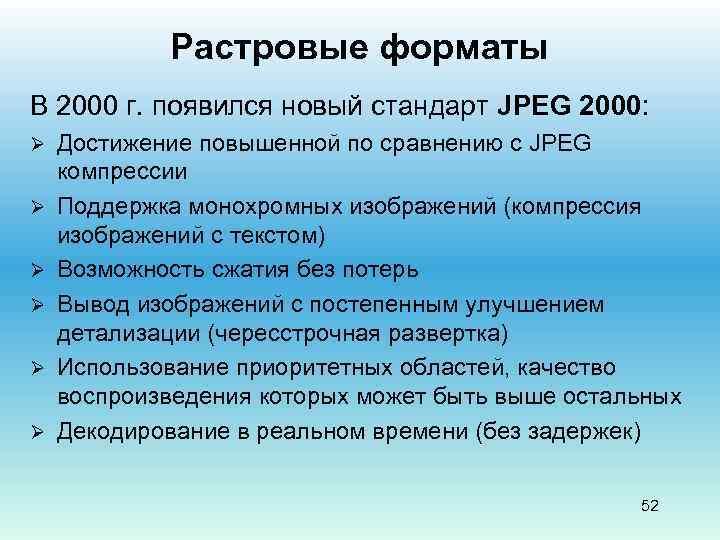 Растровые форматы В 2000 г. появился новый стандарт JPEG 2000: Ø Ø Ø Достижение