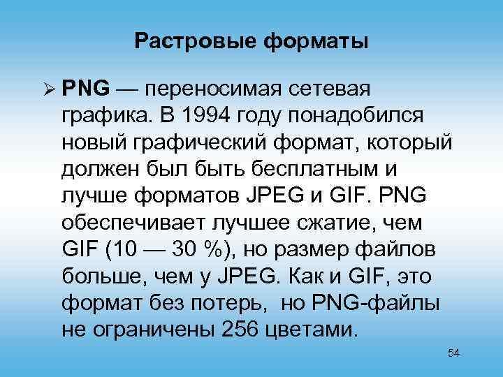 Растровые форматы Ø PNG — переносимая сетевая графика. В 1994 году понадобился новый графический