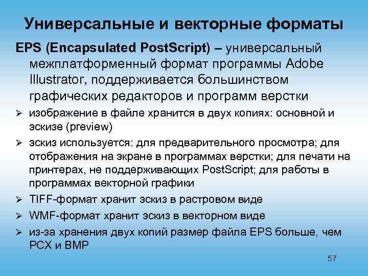 Универсальные и векторные форматы EPS (Encapsulated Post. Script) – универсальный межплатформенный формат программы Adobe