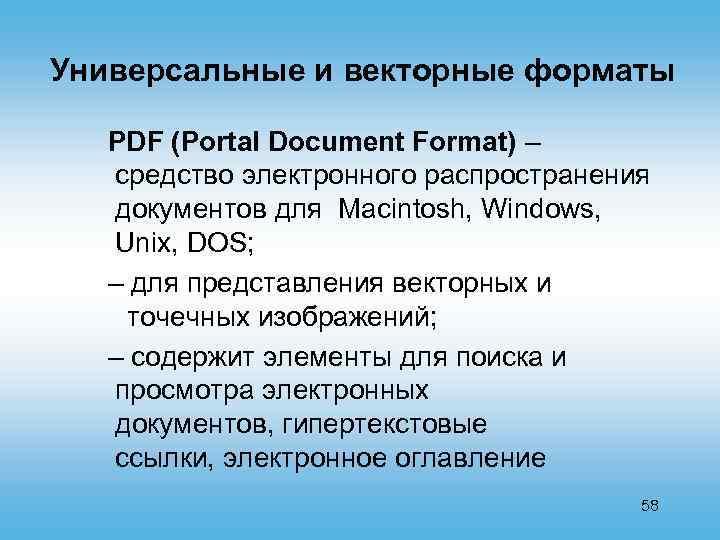 Универсальные и векторные форматы PDF (Portal Document Format) – средство электронного распространения документов для