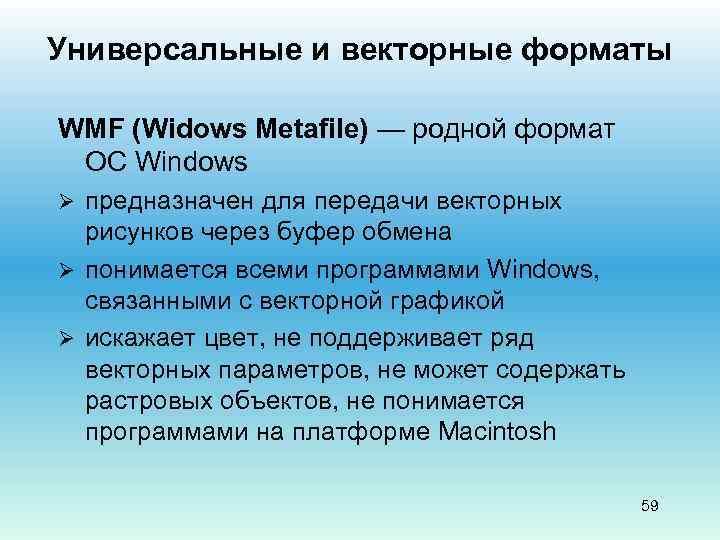 Универсальные и векторные форматы WMF (Widows Metafile) — родной формат ОС Windows предназначен для