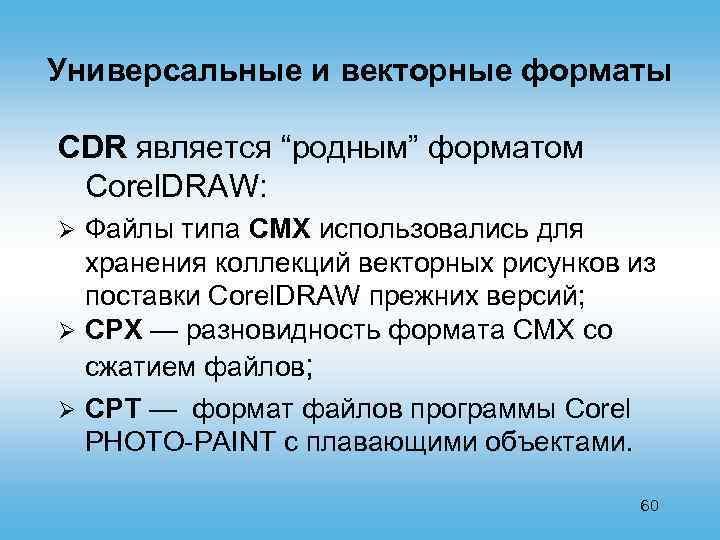 """Универсальные и векторные форматы CDR является """"родным"""" форматом Corel. DRAW: Файлы типа СМХ использовались"""