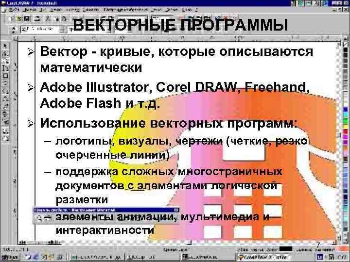 ВЕКТОРНЫЕ ПРОГРАММЫ Вектор - кривые, которые описываются математически Ø Adobe Illustrator, Corel DRAW, Freehand,